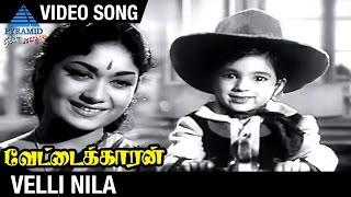 Vettaikaran Tamil Movie Songs | Velli Nila Video Song | MGR | Savitri | MR Radha | KV Mahadevan