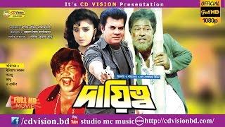 Dayitto (2016)    Full HD Bangla Movie   Eliash Kanchun   Onju   Rajib   CD Vision