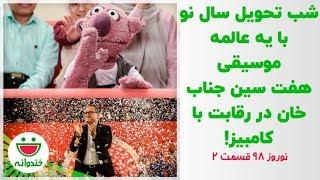 رضا یزدانی و امید جهان و علی صبوری و جناب خان - نوروز 98 خندوانه قسمت 2