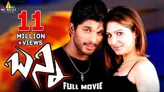 Bunny Telugu Full Movie | Latest Telugu Full Movies | Allu Arjun, Gowri Mumjal | Sri Balaji Video