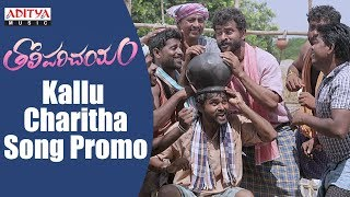 Kallu Charitha Song Promo || Tholi Parichayam Song Promos || Deepak Krishnan || L. Radhakrishna