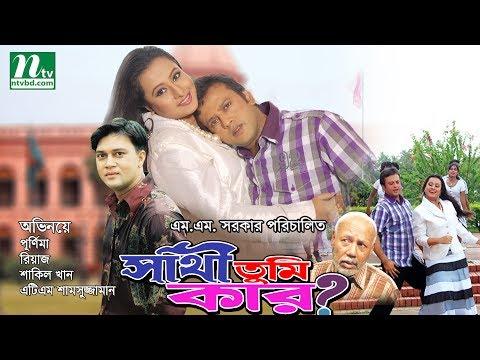Most Popular Bangla Movie Sathi Tumi Kar by Purnima & Riaz