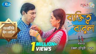 Bektitto Babul | ব্যক্তিত্ব বাবুল | Chanchal Chowdhury | Zakia Bari Momo | Rtv Eid Drama Special
