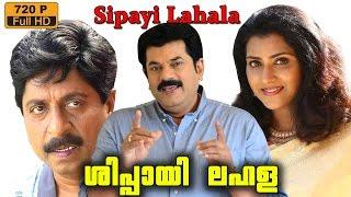 Sipayi Lahala | New Malayalam full length movie | Mukesh | Sreenivasan | Vani Viswanath
