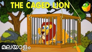 Caged Lion - Hitopadesha Tales In Malayalam - Animation/Cartoon Stories For Kids