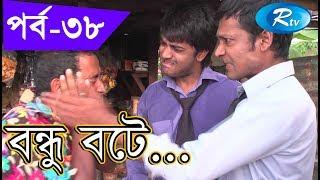 Bondhu Bote - Ep-38   Comedy Drama   Tariq Anam   Tarin   Abul Hayat   Shahadat    Shamol   Rtv
