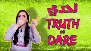 هرجة دانية I تحدي  Truth or Dare