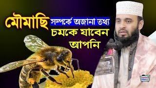 মধু খেলে রোগ ভালো হবে কিনা জেনে নিন (মিজানুর রহমান আজহারী) Mizanur Rahman Azhari New Waz 2019