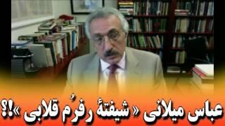 Milani Abbas, نمايش سياه بازي « عباس ميلاني »؛