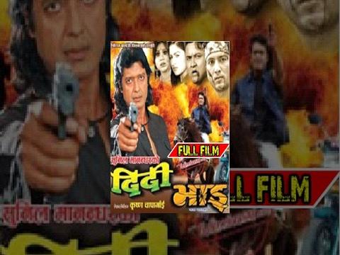 Xxx Mp4 Didi Bhai दिदि भाई Nepali Movie 3gp Sex