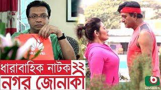 Bangla funny Natok   Nagar Jonaki   EP - 22   Raisul Islam Asad, Intekhab Dinar, Jenny