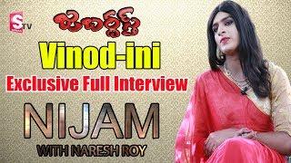 Jabardasth Vinod-ini Exclusive Full Interview | Nijam with Naresh Roy | SumanTV