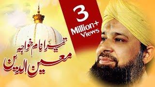 Tera Naam Khawaja By Hazrat Owais Raza Qadri Sb