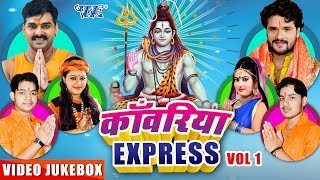 NONSTOP कावरिया एक्सप्रेस VOL.1   Pawan Singh   Khesari Lal   Anu Dubey   Ankush Raja   Sanjana Raj