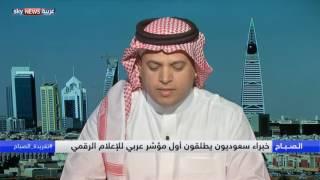 خبراء سعوديون يطلقون أول مؤشر للإعلام الرقمي