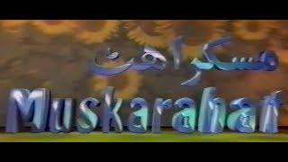 pakistani ptv . tele world stn old classical play drama muskarahat / muskurahat  .. Firdous Jamal