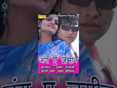 Xxx Mp4 Jung E Jamin जंग ए जमीन Haryanvi Full Film Movies 3gp Sex