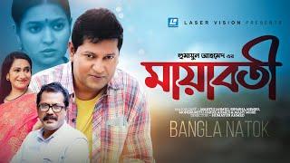 Mayaboti | Bangla Natok | Humayun Ahmed | Mahfuj Ahmed, Bipasha Ahmed