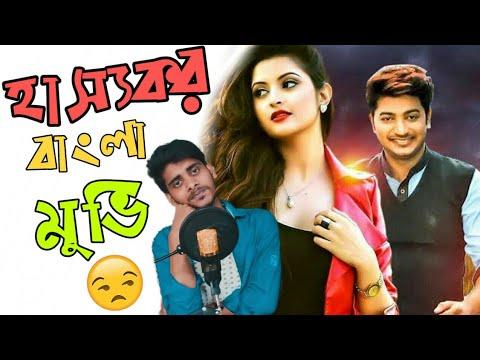 Xxx Mp4 Worst Bangla Movie Bangla Funny Video 2018 Top 05 Worst Bangladeshi Movies 2018 AHOSAN SQUAD 3gp Sex