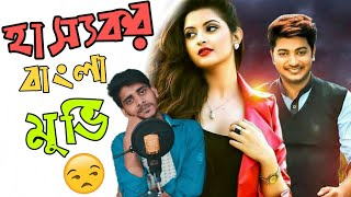 Worst Bangla Movie|Bangla Funny Video 2018 |Top 05 Worst Bangladeshi Movies 2018|AHOSAN SQUAD