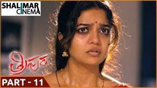 Tripura Telugu Movie Part 11/12 || Naveen Chandra, Swathi Reddy, Sapthagiri || Shalimarcinema
