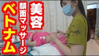 ベトナムの美容顔面マッサージ!トゥイ姉妹が施術を受ける【第246話】
