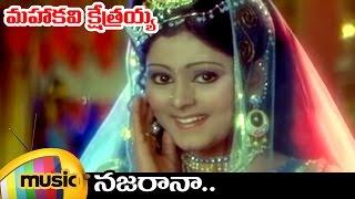 Nazarana Full Song   Mahakavi Kshetrayya Telugu Movie Video Songs   Jayasudha   Prabhakar Reddy