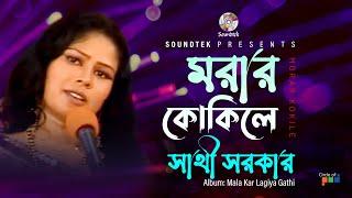 Shathi Sorkar - Morar Kokile | Mala Kar Lagiya Gathi | Soundtek