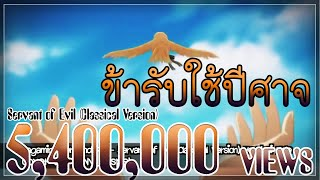 Kagamine Len and Rin - Servant of Evil (Classical Version) ภาษาไทย Ver.Thai Male   ToNy_GospeL