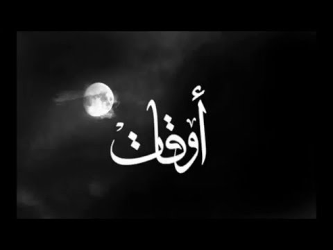 اجمل اغنية راب حزينة 2016