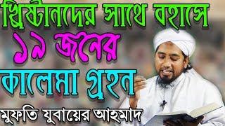খ্রিষ্টানদের সাথে বহাস - পরাজয় বরন করে ১৯ খ্রিস্টানের ইসলাম গ্রহন - Mufti Jubaer Ahmad | Khutbah Tv