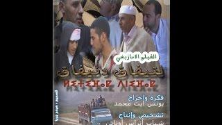 الفيلم الأمازيغي : لتيفاق دنيفاق film chelha litifa9 d nifa9 2016