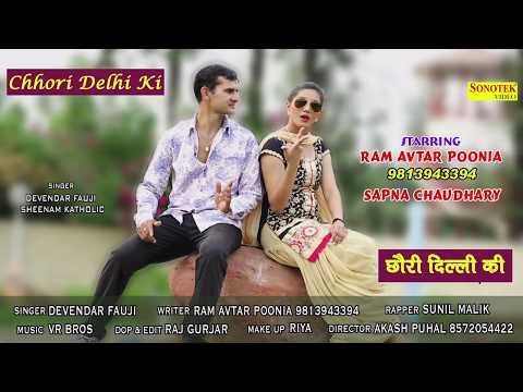 Xxx Mp4 Haryanvi New Song दिल्ली का दिल Sapna Ram Avtar Poonia Devender Fauji Delhi Ka Dil 3gp Sex