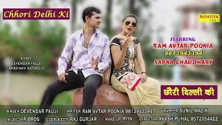 Haryanvi New Song || दिल्ली का दिल || Sapna, Ram Avtar Poonia, Devender Fauji || Delhi Ka Dil