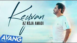 Keyvan - Az Koja Amadi OFFICIAL VIDEO | کیوان - از کجا آمدی