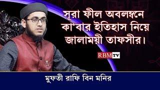 সূরা ফীল অবলম্বনে কা'বার  ইতিহাস নিয়ে জালাময়ী তাফসীর Rafi Bin Monir 2017 Bangla Waz