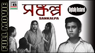 Sankalpa | সংকল্প | Bengali Full Movie | Old Classic | Agradoot | Digitally Restored