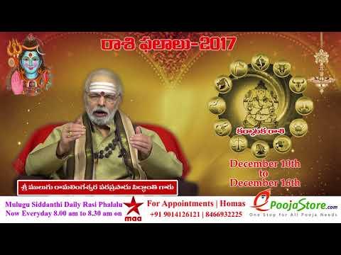 Xxx Mp4 Karkataka Rasi Cancer Horoscope December 10th December 16th Vaara Phalalu 3gp Sex