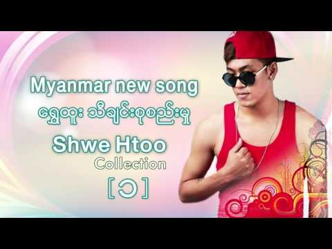 Xxx Mp4 Shwe Htoo လက္ေရႊစင္ Myanar Song 3gp Sex
