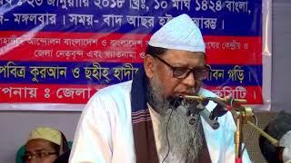 ইসলামী সম্মেলন ২০১৮ : দিনাজপুর, প্রফেসর ড. মুহাম্মাদ আসাদুল্লাহ আল-গালিব