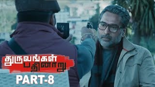 Dhuruvangal Pathinaaru D16 Tamil Latest Movie Part 8 - Rahman | Karthick Naren