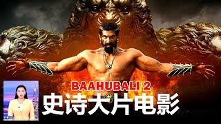 Chinese media Shocked After baahubali 2 Success | 史诗电影 2017