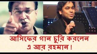 আসিফের গান চুরি করলেন  এ আর রহমান ! - Asif's Song stolen by A R Rahman