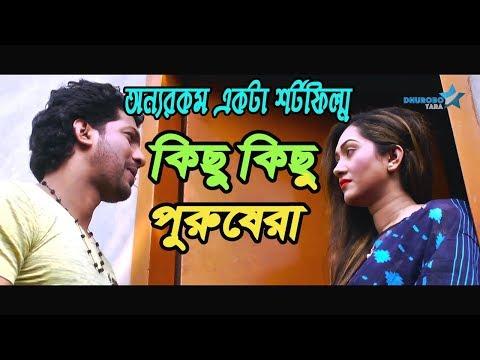 New Bangla short film 2017 কিছু কিছু পুরুষেরা   New Bengali short Film 2017   Dhrubo tara