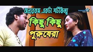 New Bangla short film 2017 কিছু কিছু পুরুষেরা | New Bengali short Film 2017 | Dhrubo tara