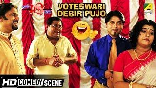 Voteswari Debir Pujo | Comedy Scene | Kharaj Mukherjee Comedy