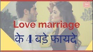Love Marriage Has 4 More Benefits | लव मैरिज के बड़े है फायदे