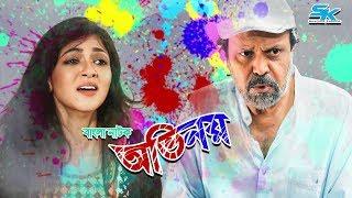 Ovinoy  | অভিনয় | Tariq Anam Khan | Sharlin Farzana | Pahela Baishakh Natok 2018 | Full HD