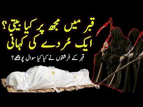 Qabar Main Mujh Par Kya Beeti | Ek Murday ki Kahani | How is life after death? [Urdu]