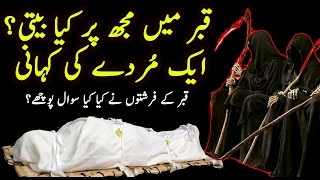 Qabar Main Mujh Par Kya Beeti | Ek Murday ki Kahani | How is life after death? [Urdu]